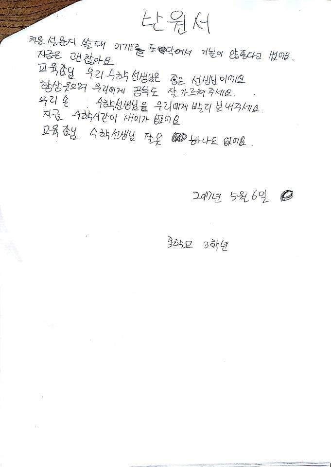 학생이 쓴 탄원서 사본. [사진 송 교사 유족]