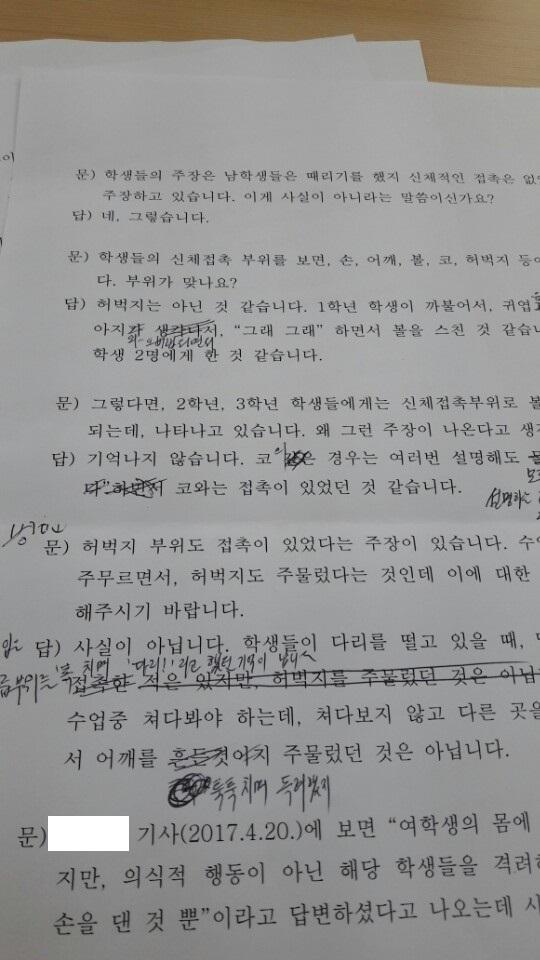 숨진 송 교사가 지난 5월 인권센터에서 작성한 문답서. [사진 송 교사 유족]