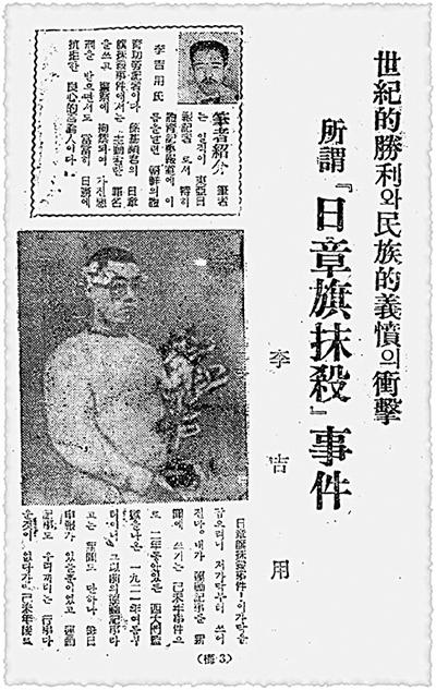 일장기가 말소된 손기정의 사진이 게재된 지면. [사진 동아일보]