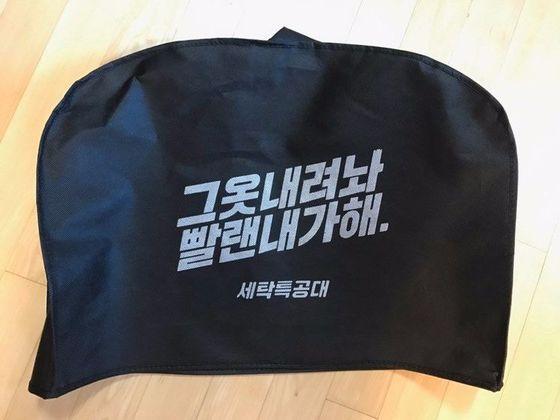 [쇼핑 언플루언서] 카뱅처럼 빠르고 편하다…세탁특공대