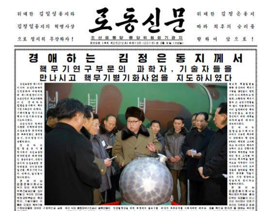지난해 3월 김정은이 핵탄두를 살펴보는 장면을 보도한 노동신문.[노동신문 캡처]