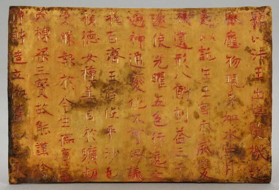 2009년 미륵사지 석탑 해체 과정에서 나온 금제사리 봉영기. 백제 왕후가 639년 가람을 창간한 것으로 나타났다. [사진 문화재청]