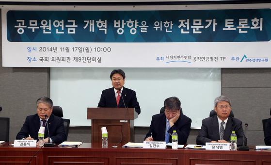 공무원연금 개혁방향을 위한 전문가 토론회가 새정치연합 공적연금발전TF팀 주최로 열렸다. [중앙포토]