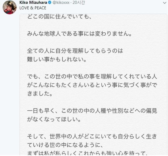 미즈하라 키코가 이번 트위터 악성댓글 사태와 관련해 자신의 트위터에 올린 글. [미즈하라 트위터]