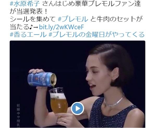 """미즈하라 키코가 출연한 산토리 맥주 '더 프리미엄 몰트' 광고. """"왜 일본인 모델을 사용하지 않느냐""""는 공격을 받았다. [산토리 프리미엄 몰트 사이트]"""