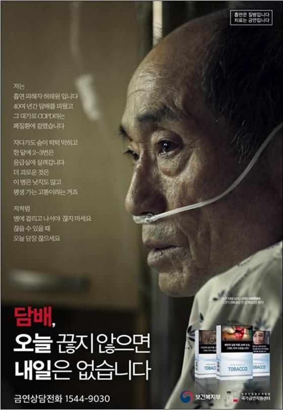 흡연 피해자 허태원씨가 나온 정부 금연광고 포스터 [자료 보건복지부]