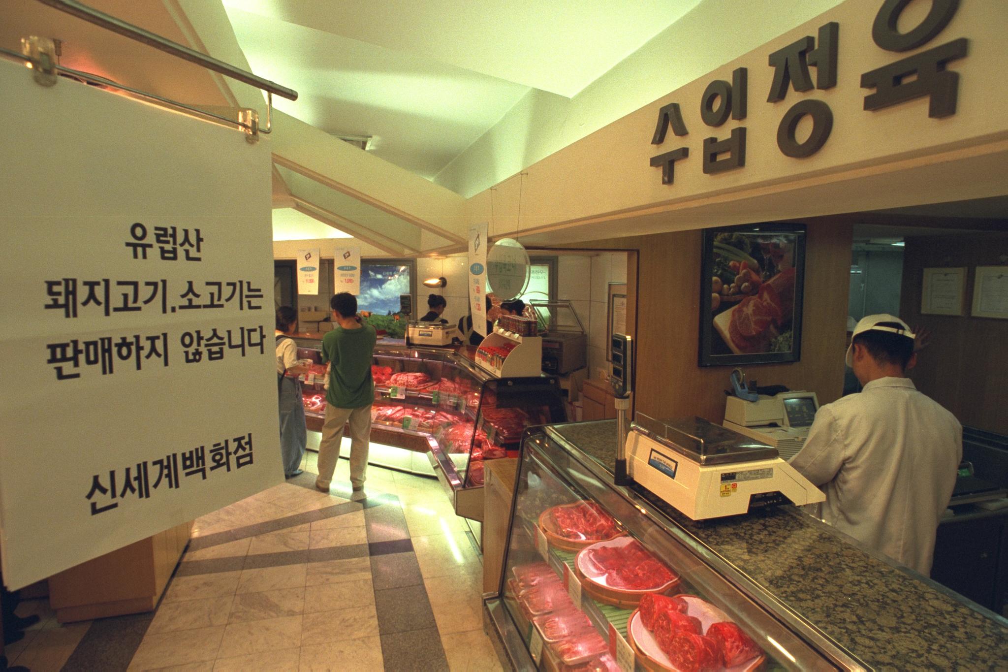 1999년 벨기에산 육류에 포함된 다이옥신에 대한 우려가 전 세계로 확산된 가운데 서울시내 한 백화점의 수입정육 판매대에 '유럽산 수입고기는 팔지 않는다'는 문구가 내걸려 있다. [중앙포토]