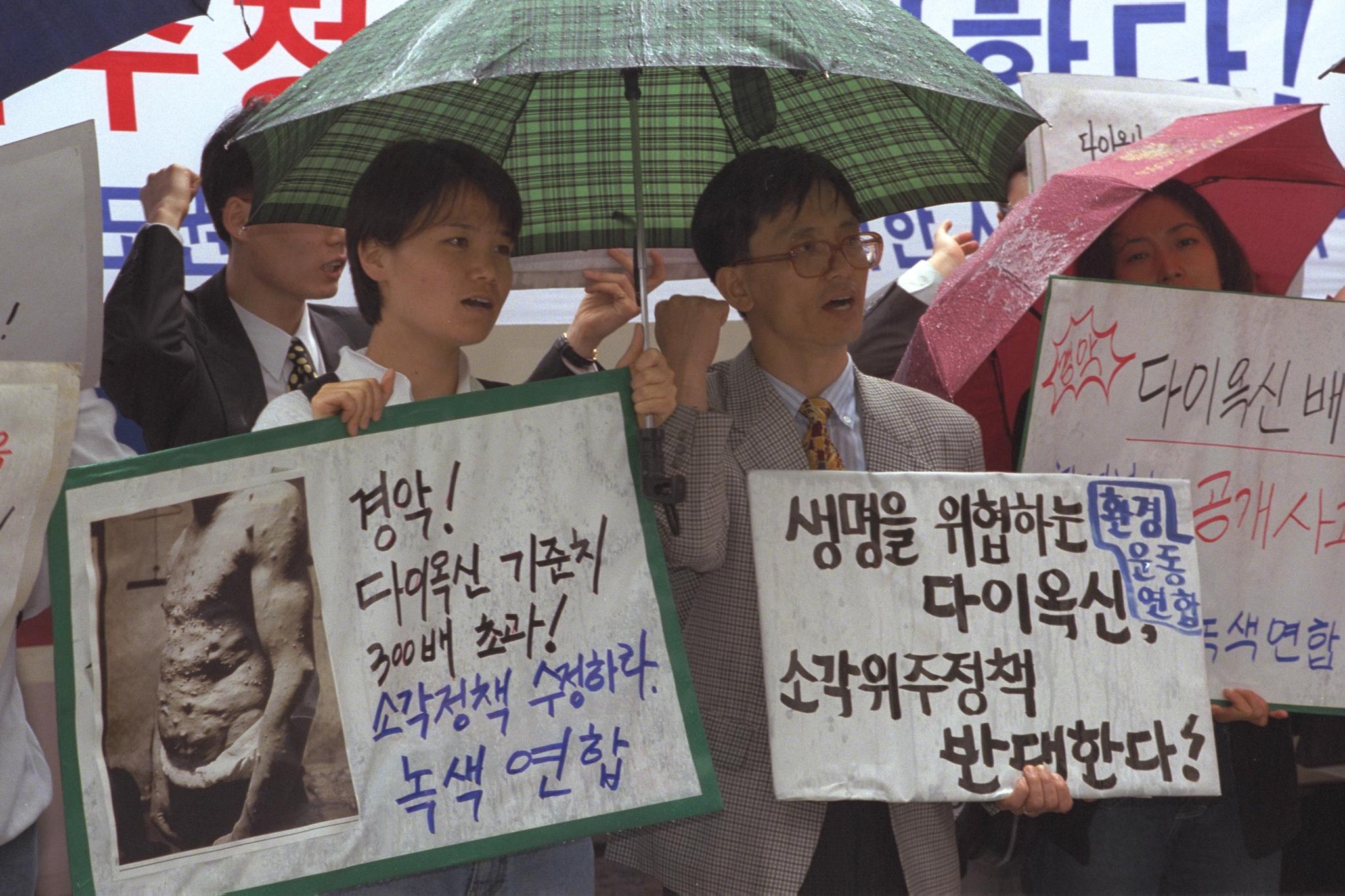 1997년 다이옥신 배출 쓰레기소각장에 대한 안전대책을 요구하는 환경운동단체의 연합집회가 서울 종로2가 YMCA앞에서 열렸다.피킷을 든 회원들이 구호를 외치고 있다. [중앙포토]