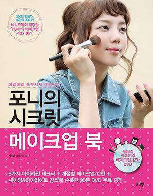 2010년에 출간된 책, '포니의 시크릿 메이크업 북'.