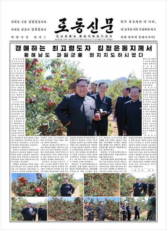 김정은의 과일군 과수협동농장 방문 소식을 전한 노동신문 9월21일자 1면. [노동신문]