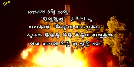 북한이 남한 사이트에 올라왔다고 주장하는 댓글. '머리우'라는 남한에서 사용하지 않는 단어가 눈에 띈다. [사진 우리민족끼리 동영상 캡처]