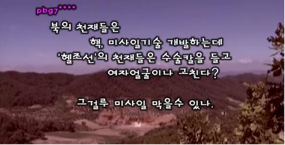 '우리민족끼리'는 남한의 사이트에 '헬조선'이라고 비하하는 댓글들이 있다고 소개했다. [사진 우리민족끼리 동영상 캡처]