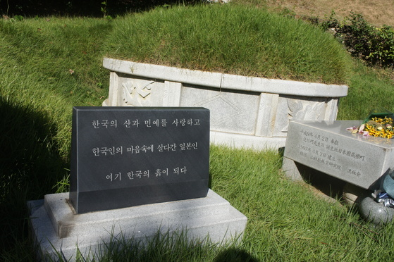한국인이 추모비를 세워준 아사카와 다쿠미의 묘소