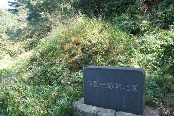 돌보는 이가 없어 잡초가 무성한 소설가 계용묵의 묘소