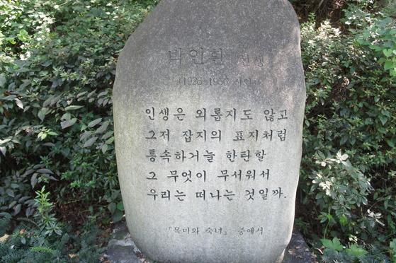 '목마와 숙녀' 시구가 새겨진 시인 박인환 묘소의 추모비