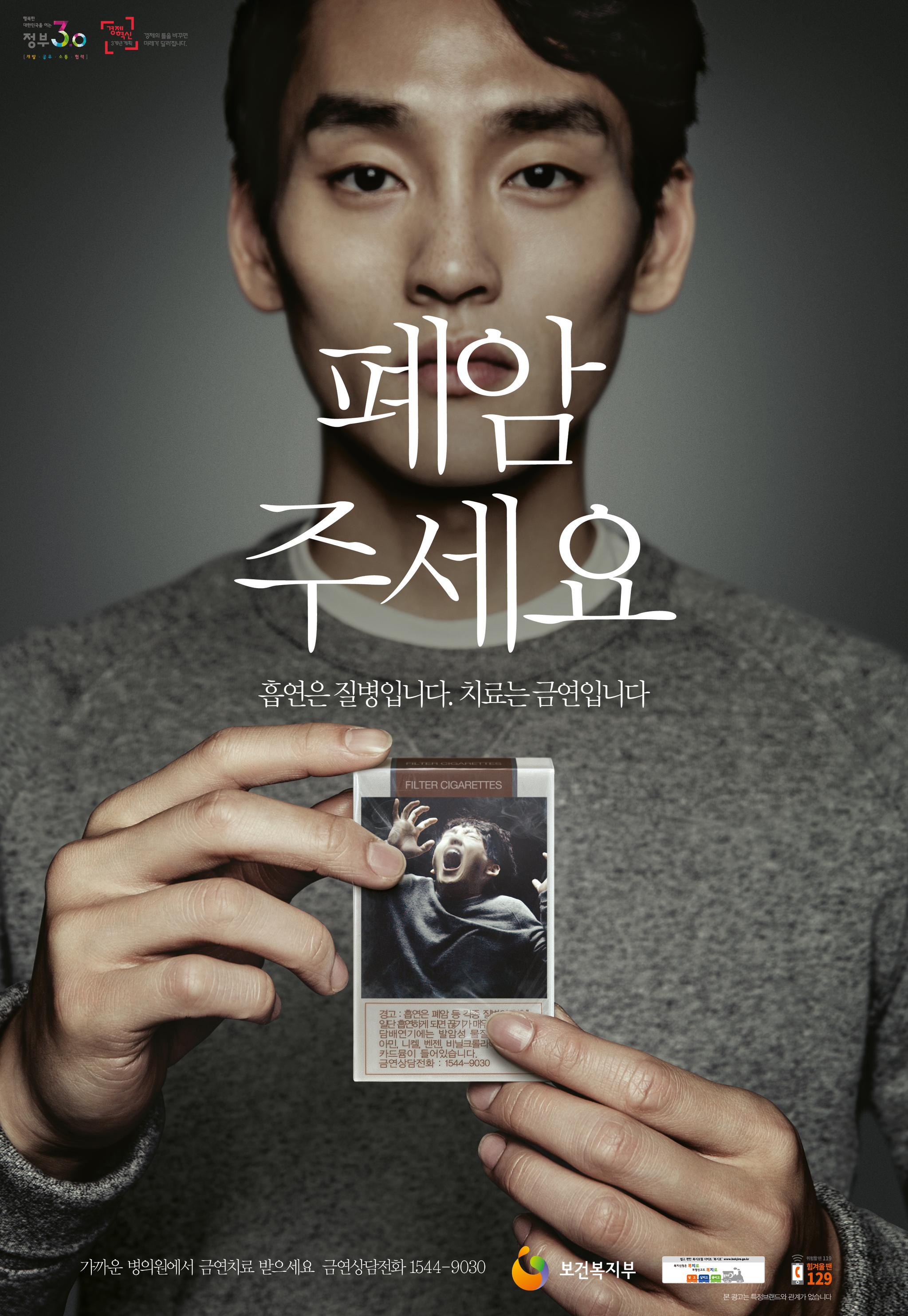 '흡연은 질병'이라는 점을 강조한 보건복지부의 금연 캠페인 포스터. [사진 보건복지부]