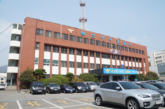 부산 사하경찰서. [사진 부산경찰청]