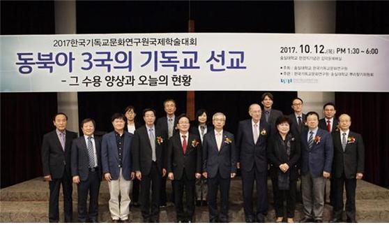 한국기독교문화연구원 국제학술대회