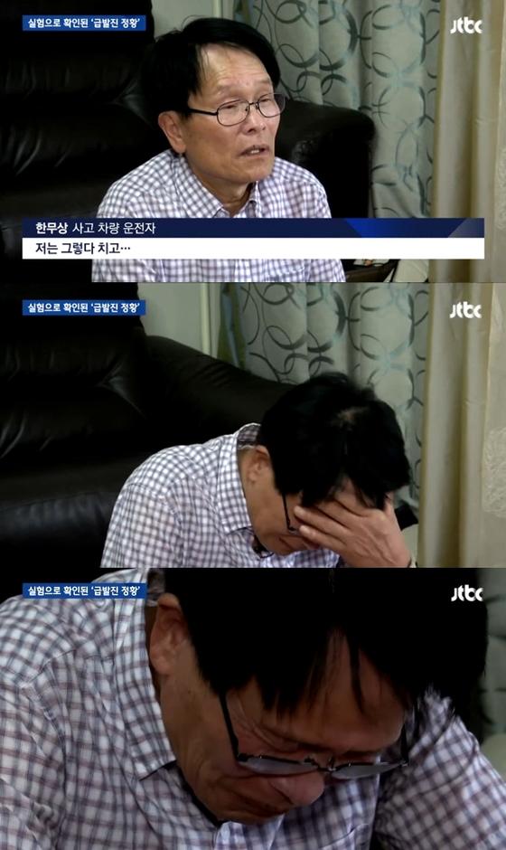 사고 차량 운전자 한씨. 말을 잇지 못하고 눈물을 흘리고 있다. [사진 JTBC 방송화면]