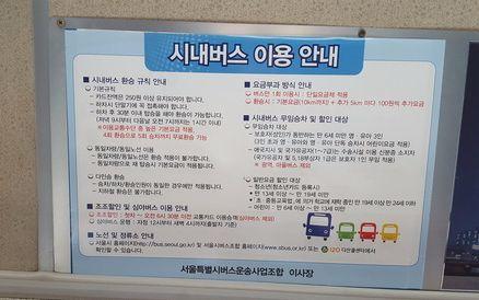 서울의 한 시내버스 안에 붙어 있는 안내문. 성시윤 기자