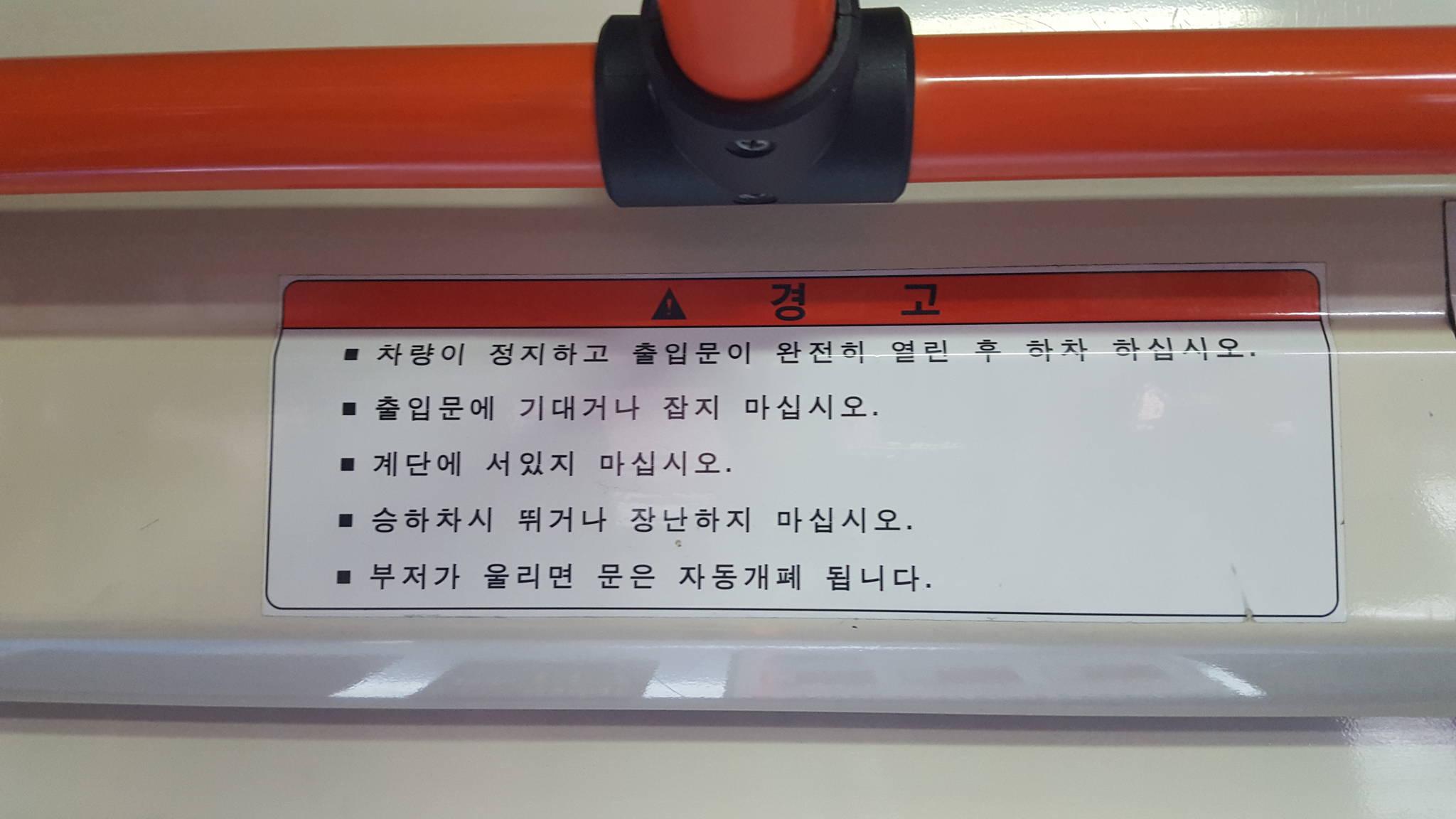 서울의 한 시내버스 안에 붙어 있는 경고. 승객 안전을 위한 당부인데 '경고'라고 한 것은 어색해 보인다. 성시윤 기자