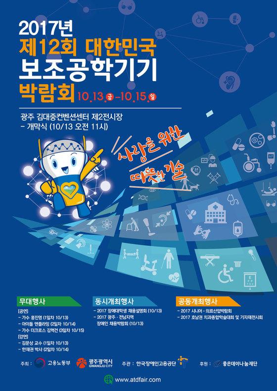 보조공학기기 박람회 포스터