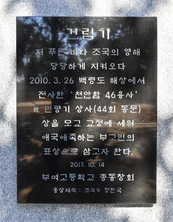 고 민평기 상사의 흉상의 기단에 적힌 건립기. [사진 해군]