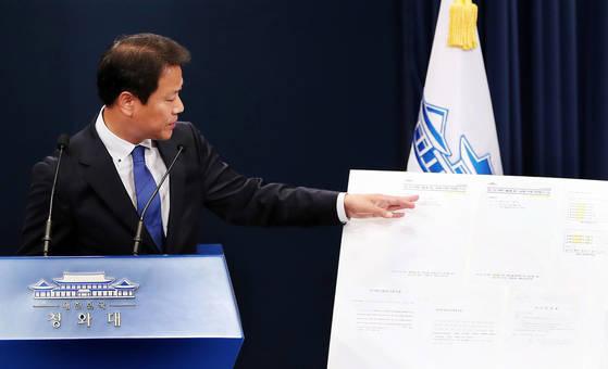 임종석 대통령 비서실장이 12일 오후 청와대 춘추관에서 브리핑을 하고 있다. [연합뉴스]
