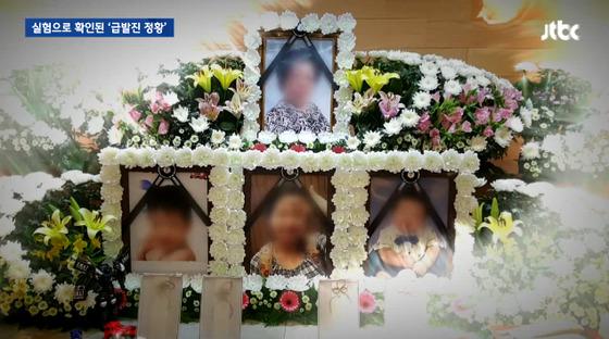 한씨 가족들의 영정사진. [사진 JTBC 방송화면]