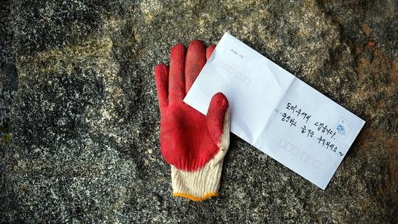 고맙게도 일당과 함께 정겨운 마음까지 봉투에 담아 건네주셨다. [사진 조민호]