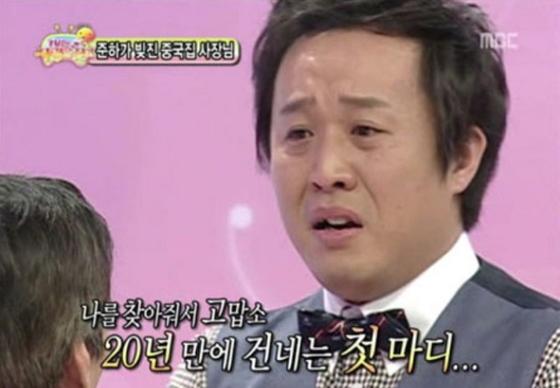 """정준하에게 """"고맙다""""고 말하는 중국집 사장님. [사진 MBC 방송화면]"""
