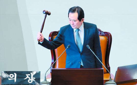 지난해 12월 9일 국회에서 정세균 국회의장이 '박근혜 대통령 탄핵안' 가결을 선포하고 있다. [중앙포토]