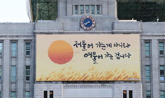 서울도서관 외벽에 걸려 있는 '글판'. [사진 서울시]