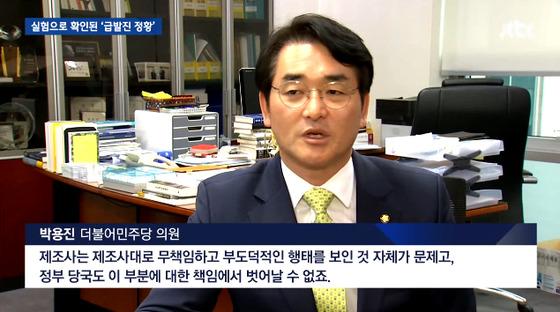 박용진 의원. [사진 JTBC 방송화면]