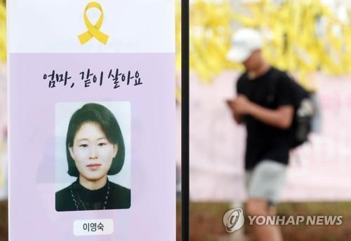 세월호에서 3년만에 돌아온 이영숙씨. [사진 연합뉴스]