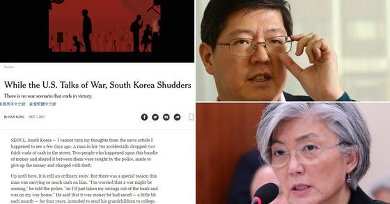 한강 작가의 뉴욕타임스 기고글(왼쪽)과 김홍걸 민주당 국민소통위원장, 강경화 외교부 장관. [중앙포토]