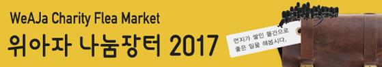 위아자 나눔장터 2017