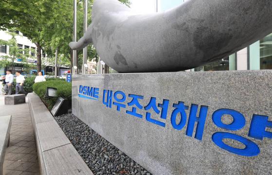 서울 중구 대우조선해양 모습.  [연합뉴스]