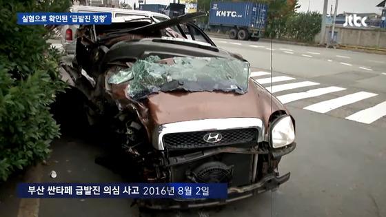 사고가 난 싼타페 차량. [사진 JTBC 방송화면]