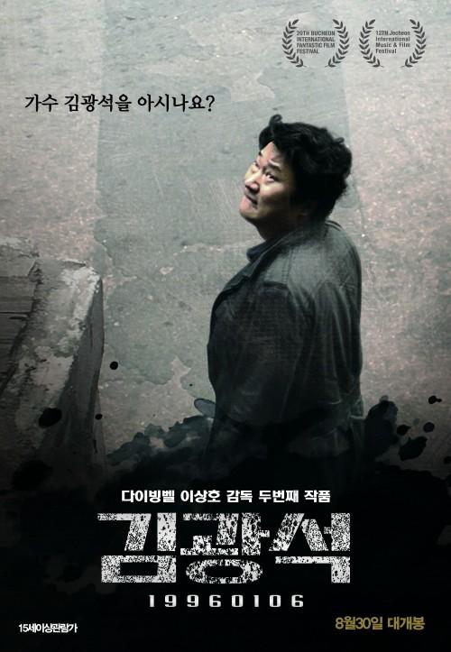 영화 '김광석'의 포스터.