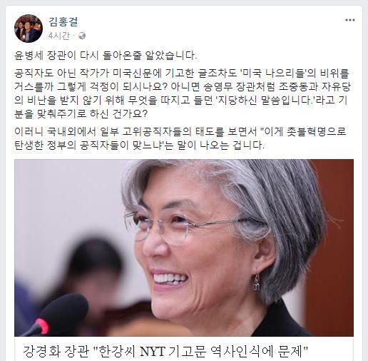 [김홍걸 위원장 페이스북]