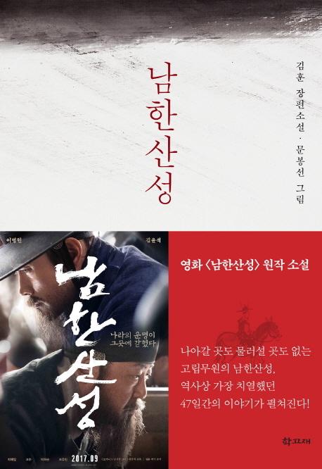 남한산성 표지