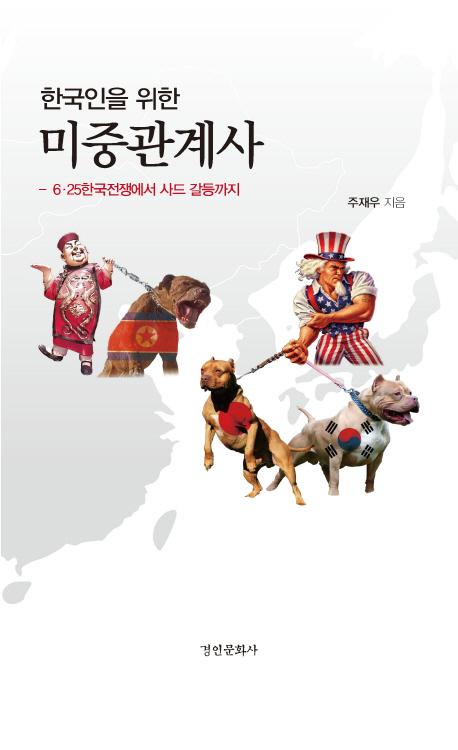 한국인을 위한 미중관계사 표지