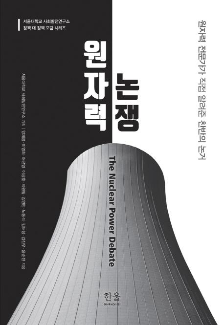 원자력 논쟁 표지