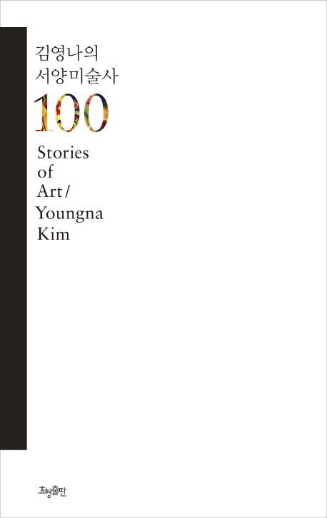 김영나 의 서양 미술사100 표지