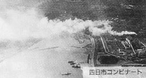 일본 요카이치의 대기오염 모습 [둥앙포토]