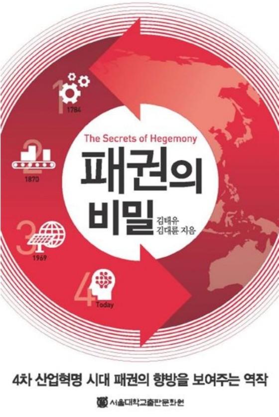 패권의 비밀(서울대학교출판문화원)