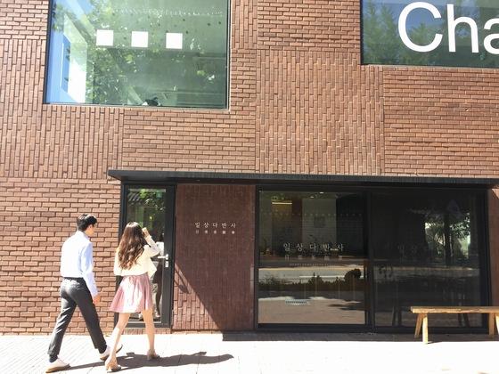 깔끔한 플레이팅의 쌈밥과 차, 커피를 먹을 수 있는 카페 '일상다반사'.
