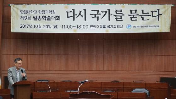 20일 한림대 국제회의실에서 개최된 제9회 일송학술대회에서 이경구 한림과학원 부원장이 사회를 보고 있다. 박진호 기자