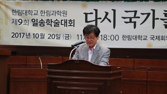 20일 한림대 국제회의실에서 개최된 제9회 일송학술대회 강정인 교수가 발표를 하고 있다. 박진호 기자